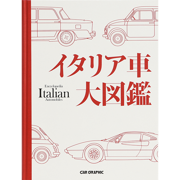 Encyclopedia Italian Automobiles by CAR GRAPHIC