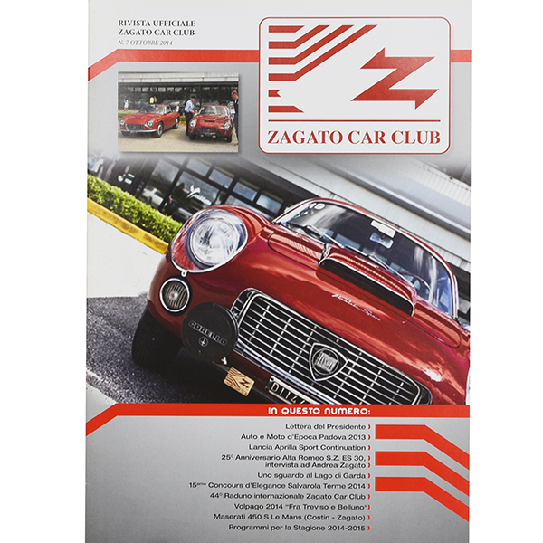 Zagato Car Club会報誌 No.7 2014
