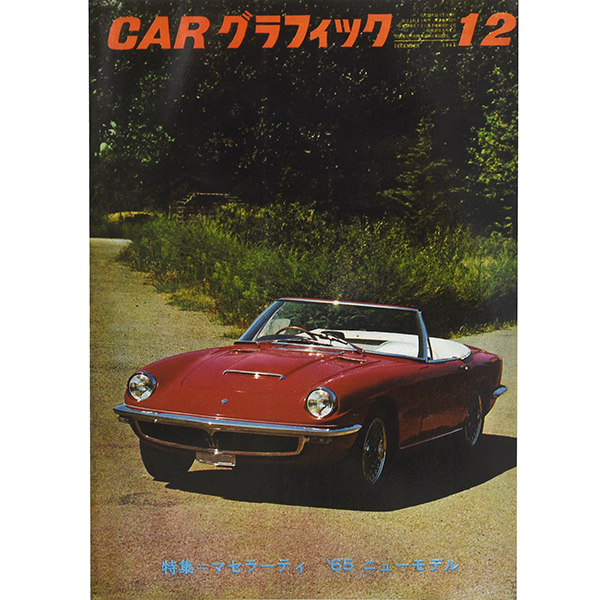 "CARGRAPHIC Dicembre 1964 opening feature ""MASERATI"" -  Reprinted Edition"